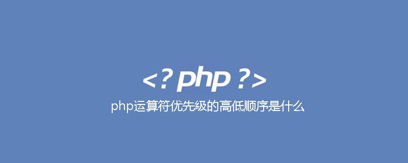 php运算符优先级的高低顺序是什么