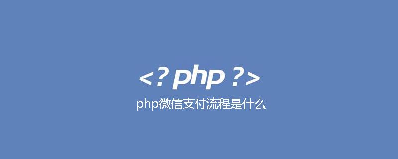 php微信支付流程是什么