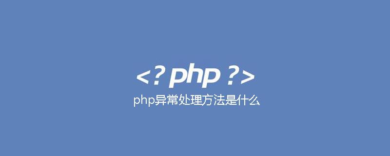 php异常处理方法是什么