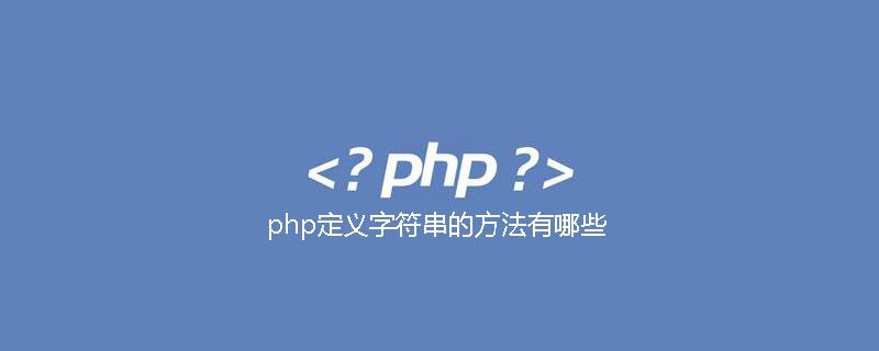 php定义字符串的方法有哪些