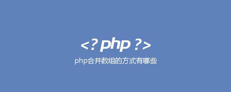 php合并数组的方式有哪些