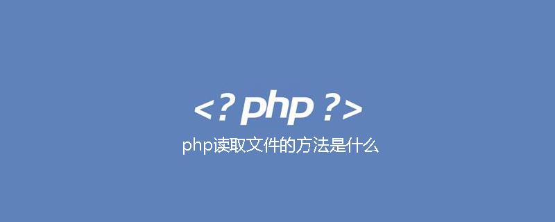 php读取文件的方法是什么