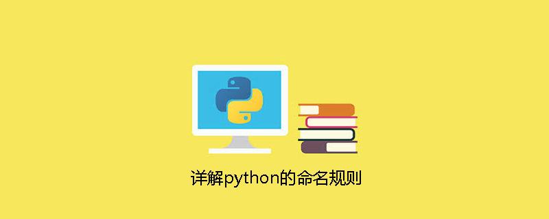 详解python的命名规则