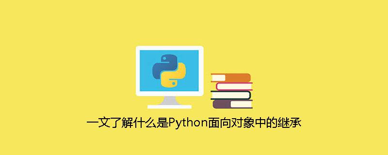 一文了解什么是Python面向对象中的继承