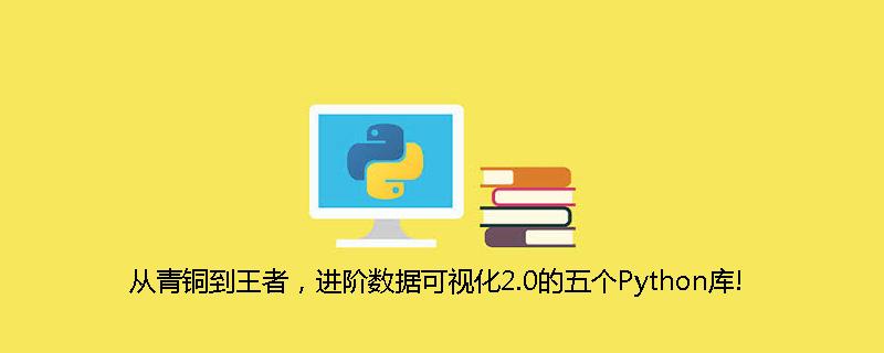 从青铜到王者,进阶数据可视化2.0的五个Python库!