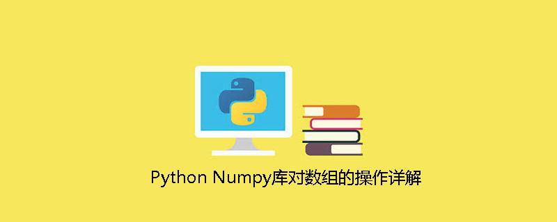Python Numpy库对数组的操作详解