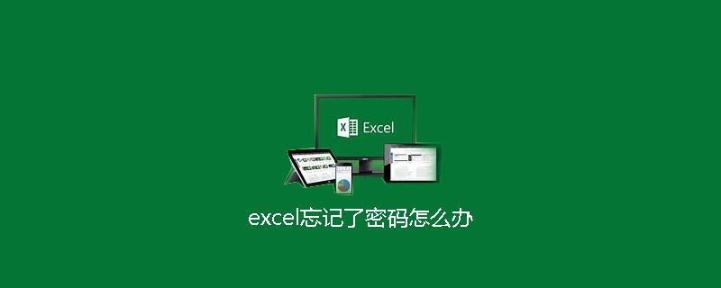 excel忘记了密码怎么办