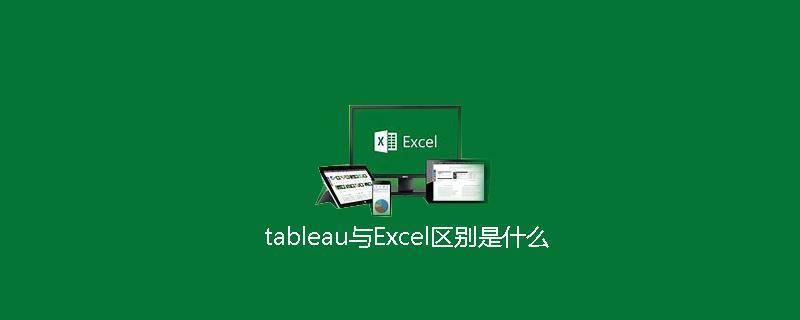 tableau与Excel区别是什么