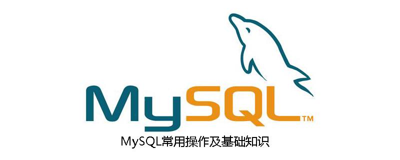 MySQL常用操作及基础知识