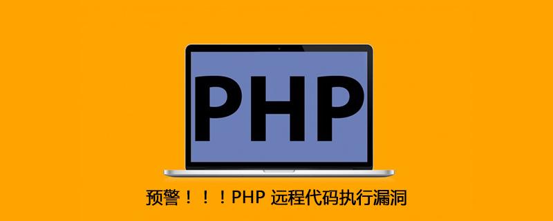 预警!!!PHP 远程代码执行漏洞
