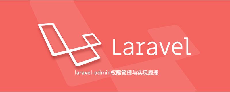 laravel-admin权限管理与实现原理