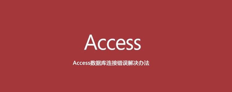 Access数据库连接错误解决办法