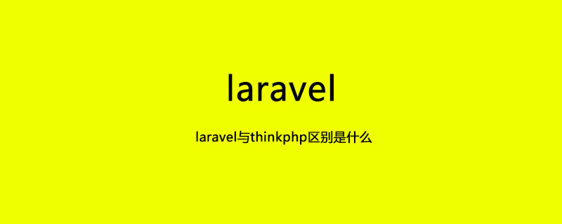 laravel与thinkphp区别是什么