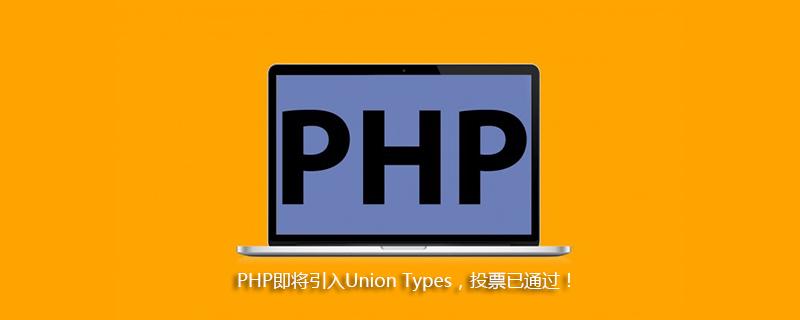 PHP即将引入Union Types,投票已通过!