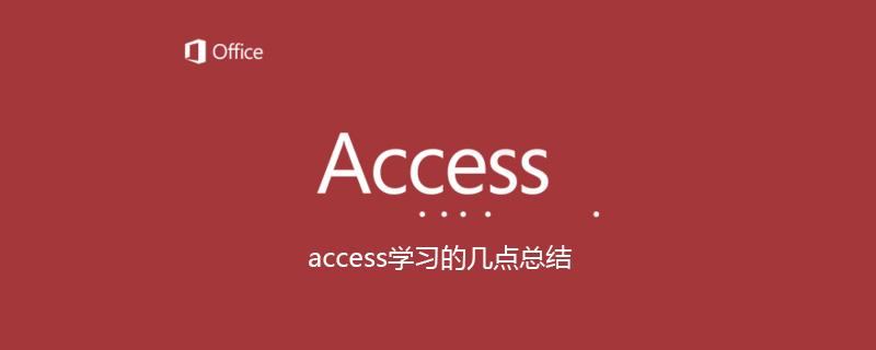 access学习的几点总结