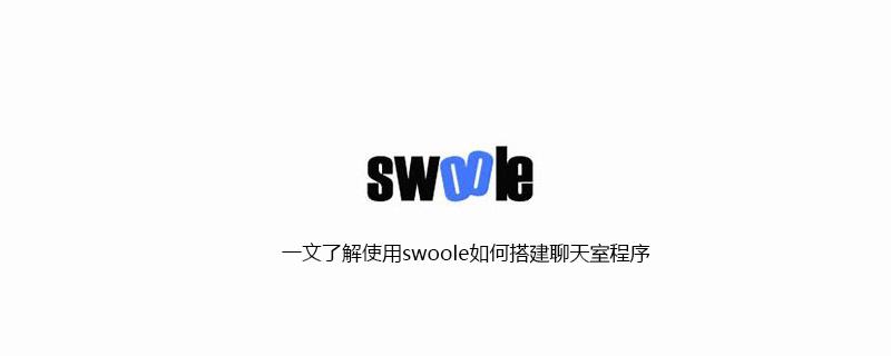 一文了解使用swoole如何搭建聊天室程序
