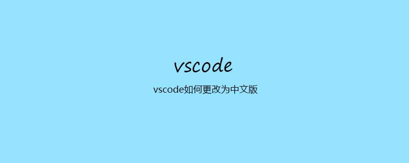 vscode如何更改為中文版