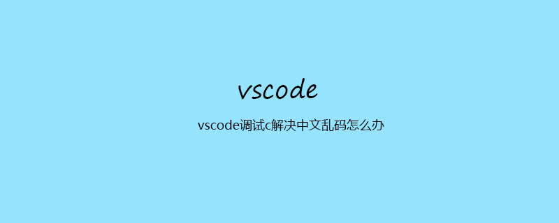vscode調試c解決中文亂碼怎么辦