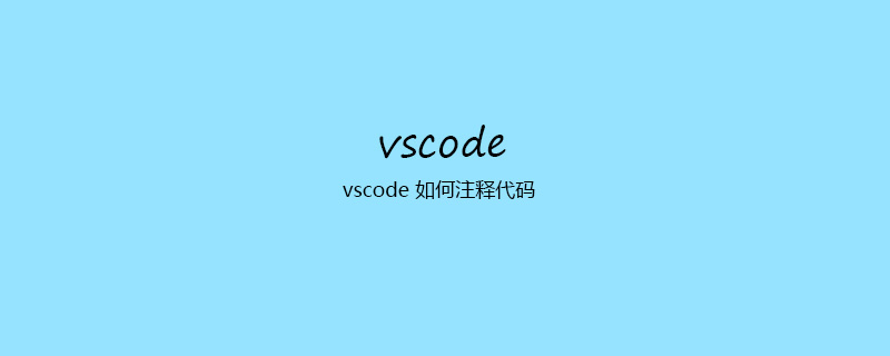 vscode 如何注釋代碼