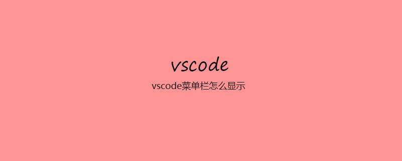 vscode菜單欄怎么顯示