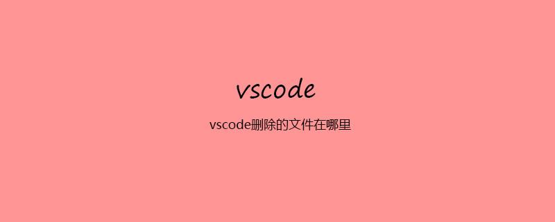 vscode刪除的文件在哪里