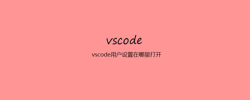 vscode用戶設置在哪里打開