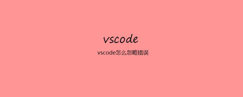 vscode怎么忽略錯誤