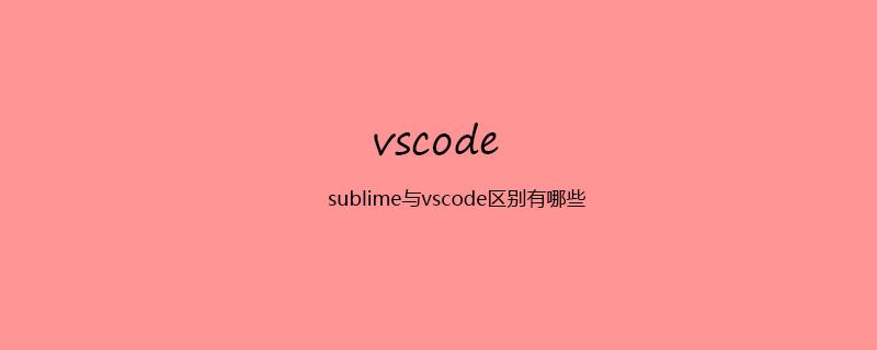 sublime與vscode區別有哪些