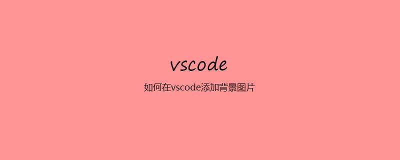 如何在vscode添加背景圖片