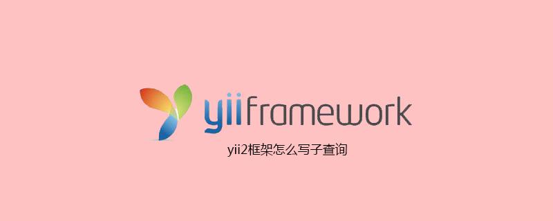 yii2框架怎么写子查询