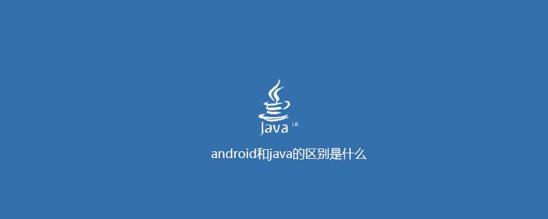 android和java的区别是什么