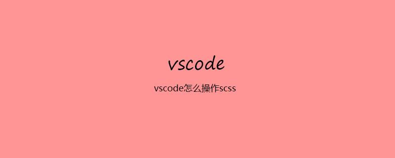vscode怎么操作scss
