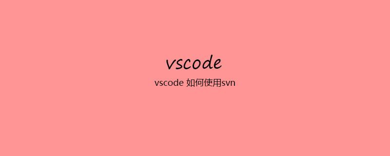 vscode 如何使用svn