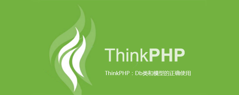 ThinkPHP:Db類和模型的正確使用