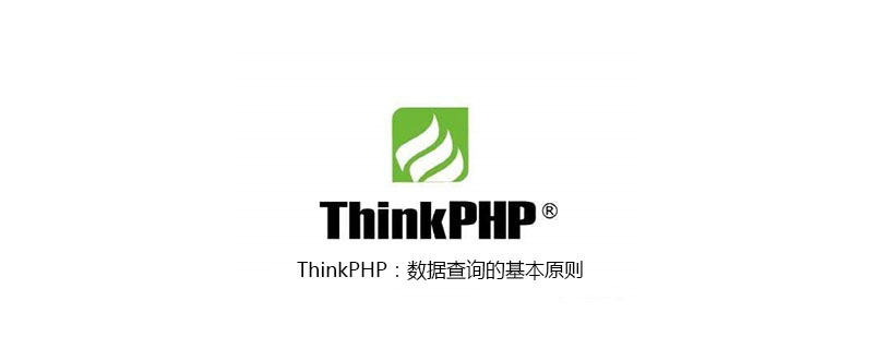 ThinkPHP:数据查询的基本原则