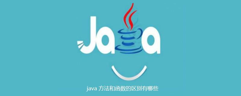 java 方法和函數的區別有哪些