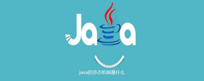 java的多態機制是什么