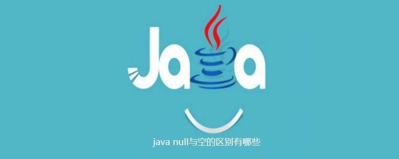 java null與空的區別有哪些