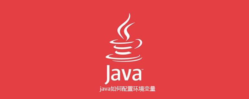 java怎么配置環境變量