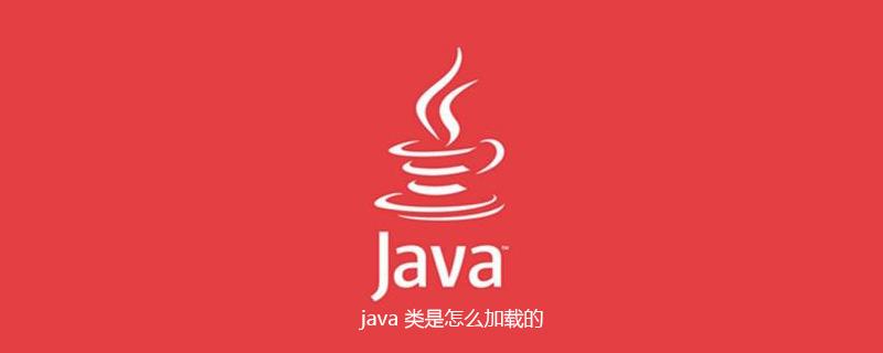 java 類是怎么加載的