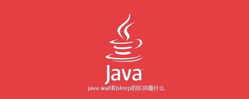 java wait和sleep的區別是什么