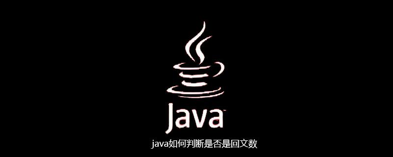 java如何判斷是否是回文數