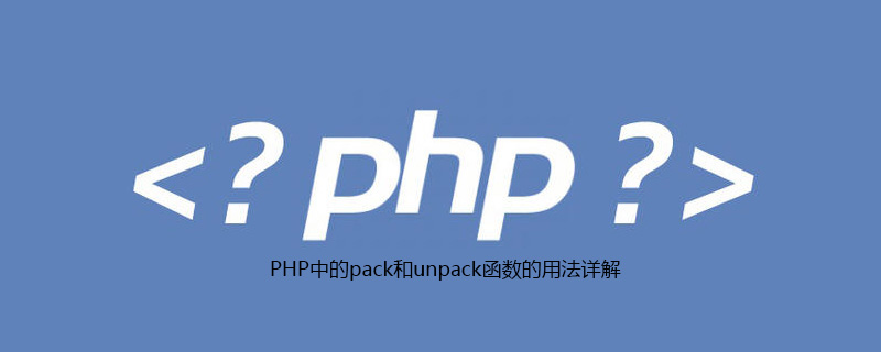 PHP中的pack和unpack函数的用法详解