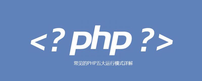 常見的PHP五大運行模式詳解