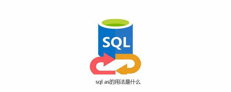 sql as的用法是什么