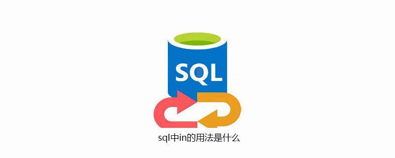 sql中in的用法是什么