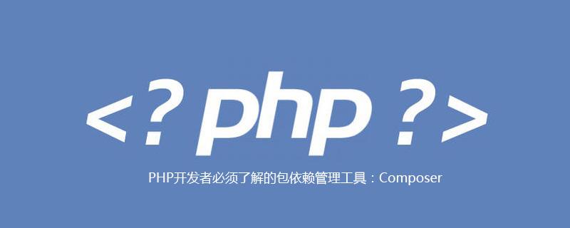 PHP开发者必须了解的包依赖管理工具:Composer