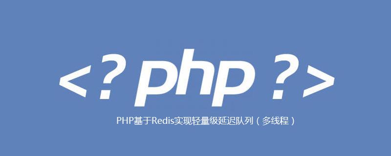 PHP基于Redis實現輕量級延遲隊列(多線程)