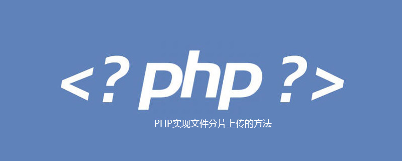 PHP实现文件分片上传的方法