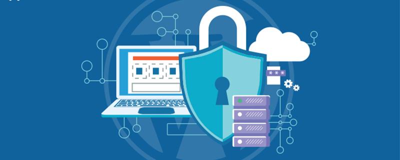 2019 PHP安全指南
